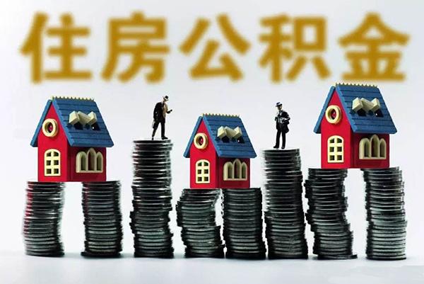 申请公积金贷款会被拒绝吗?被拒后应该怎样处理呢?