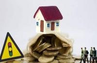 房贷断供会有什么后果?断供了要怎么补救?