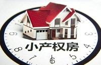 小产权房屋贷款可以贷几年?能下款的额度是多少呢?