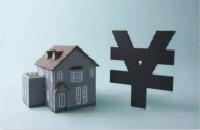 房贷一期没还上会怎么样?这些影响你需要注意了!