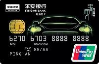 平安银行车主信用卡额度是多少?具体能带来什么好处呢?