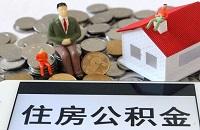 公积金贷款买房需要哪些手续?相关流程详解!