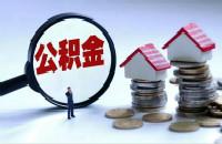 公积金贷款额度突然变低,想买房但额度不够该怎么办?
