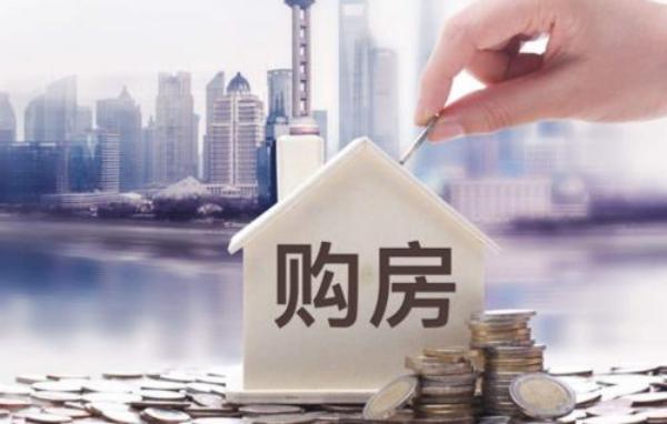 贷款买房哪种更划算?这几个方面教会你!