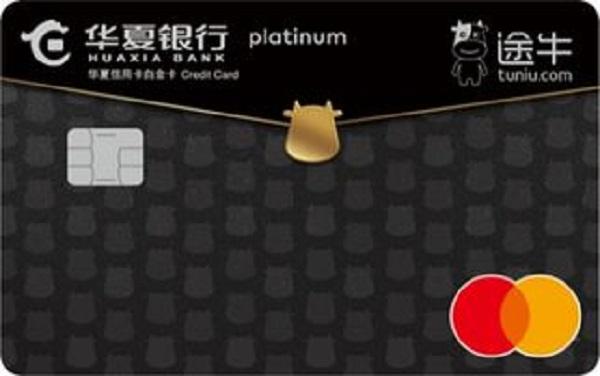 华夏银行信用卡哪个好?这几张都值得办理!