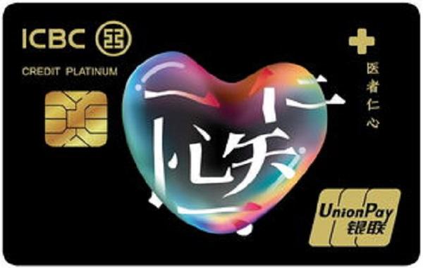 工商银行信用卡申请什么卡好?推荐几张门槛低好申请的!