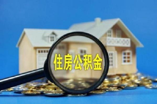 住房公积金贷款利息是多少?没想到会这么划算!