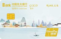 光大魅力长三角主题信用卡怎么样?多重特惠服务不要错过!