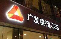 广发京东plus信用卡怎么样?可以网上激活吗?