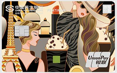 民生奈雪的茶联名信用卡额度多少?有哪些权益?