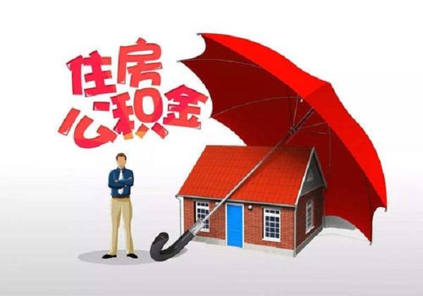 公积金贷款额度不够怎么办?公积金可以抵月供吗?