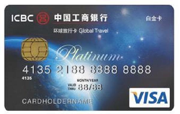 工行白金信用卡哪个好?额度高的有这些!