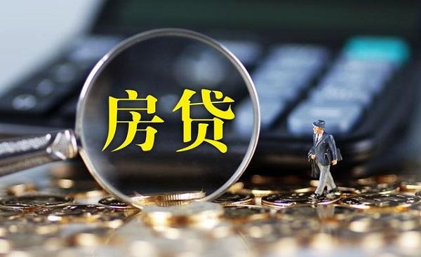 申请房贷需要注意哪些问题?放款前有哪些需要注意的?