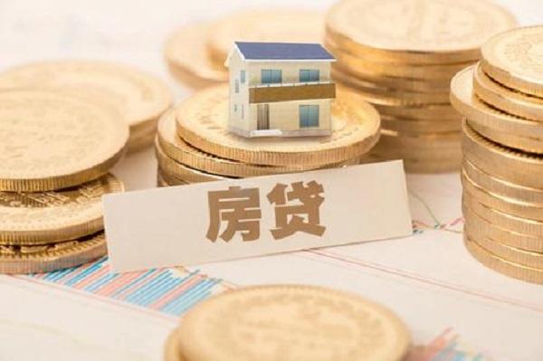 关于房贷提前还款你了解多少?居然真的要交违约金!
