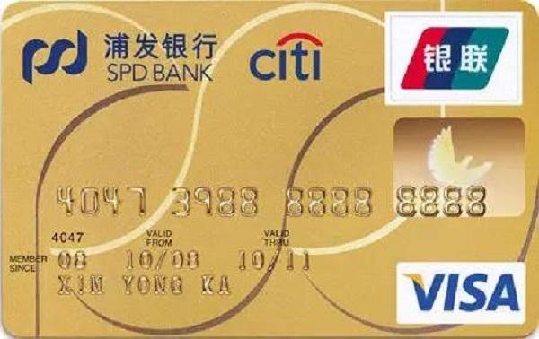 浦发银行信用卡申请哪个比较容易?好通过的非这些莫属!