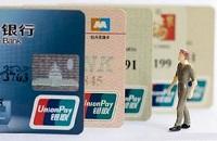 四大国有银行的信用卡哪家好?业内人士帮你详细分析!