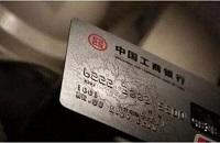 工行白金数字卡怎么用?可以享受哪些权益呢?