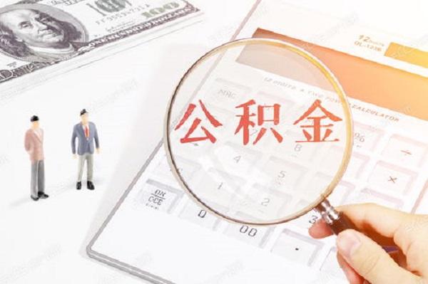公积金贷款的利息是多少?不同渠道收取的都不同!