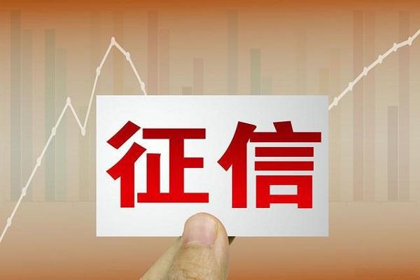 小额贷款会上征信吗?小额贷款记录多久消除呢?