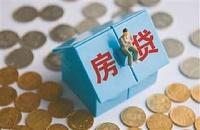 征信不良怎么贷款买房?需要掌握一些技巧才行!