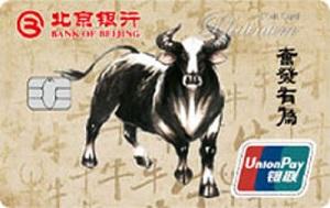 北京银行牛年生肖白金卡年费是多少?有哪些权益呢?
