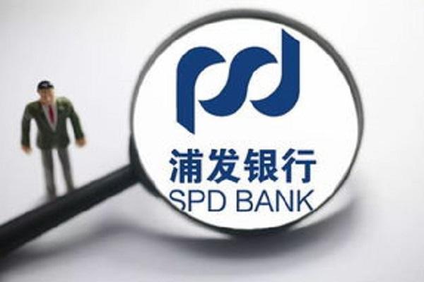 浦发银行个人贷款产品有哪些?需要哪些申请条件?