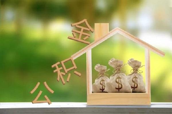 住房公积金贷款利息是多少?没想到会这么低!