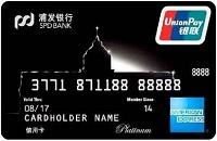 浦发美国运通白金卡权益有哪些?难怪申请条件这么高!