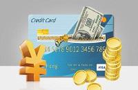 终身免年费的信用卡有哪些?这几张性价比最高!