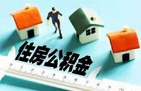 什么情况下住房公积金不能贷款?原因有这些!