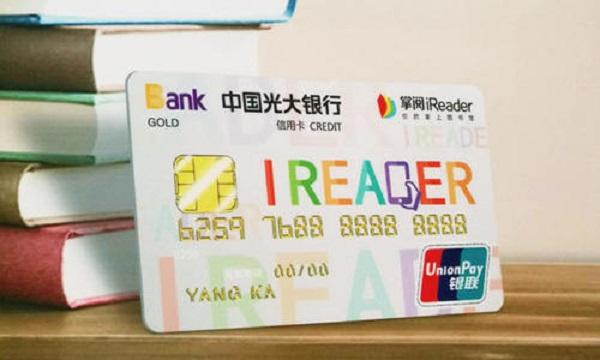 光大银行信用卡要怎么养?想提升额度就得这么办!