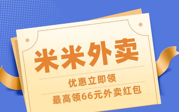 美团外卖优惠券每日免费领取平台已上线!