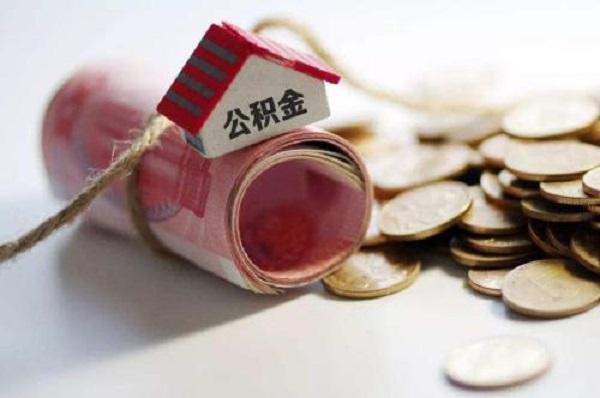 公积金贷款买房会被拒吗?这些原因可能会导致被拒绝!