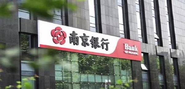 南京银行信用贷款条件有哪些?满足这些就能通过!