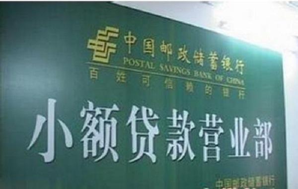 邮政银行贷款需要什么条件?这些一个都不能少!