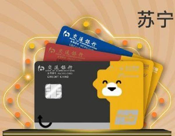 交通银行信用卡什么卡好申请?这几张不能错过!