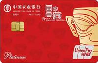 农行国家宝藏主题信用卡好用吗?这些权益别错过!
