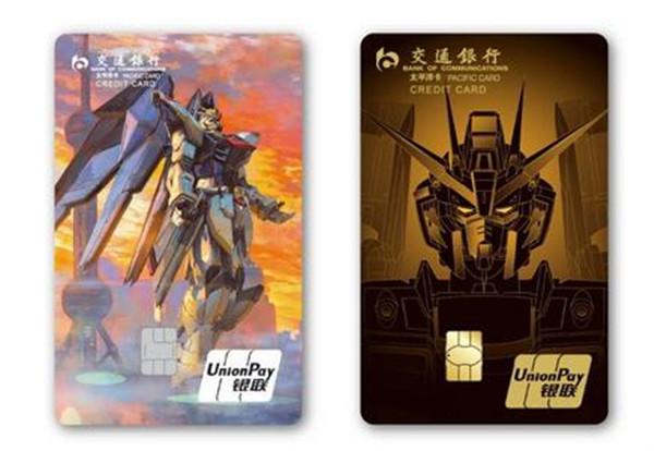交行Y-Power高达主题信用卡怎样?专属权益了解一下!