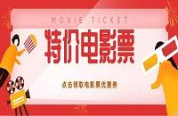 万达电影优惠券怎么获取?优惠购买万达影院电影票!