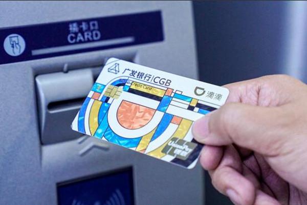 广发银行滴滴联名信用卡额度高吗?多重权益了解一下!插图