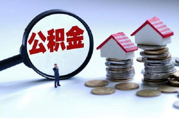 公积金贷款怎么贷额度是多少?做好这几点才好贷-贷大婶
