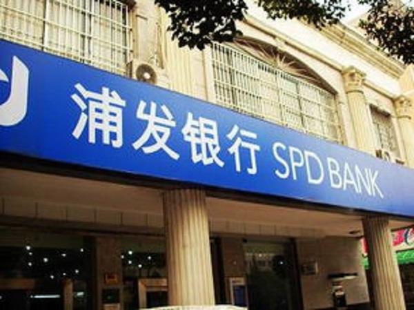 浦发银行贷款怎么贷?申请条件主要是这些!