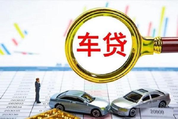 申请车贷需要什么条件?什么情况下车贷不批?