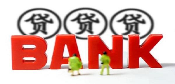 申请光大银行信用贷款需要满足哪些条件?满足这些就够了!
