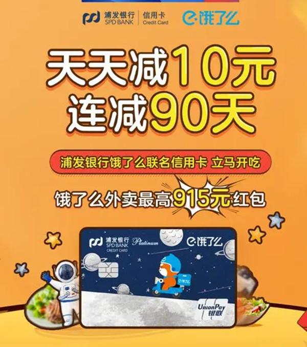 广州银行饿了么联名卡怎么样?额度权益介绍