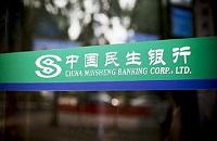 民生银行网乐贷申请条件是什么?满足这些要求的企业就能顺利下款!