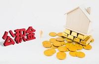 住房公积金贷款注意事项有哪些?这些技巧一般人都不知道!