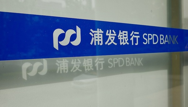 浦发银行小额贷款利息多少?比你想象中的好贷!