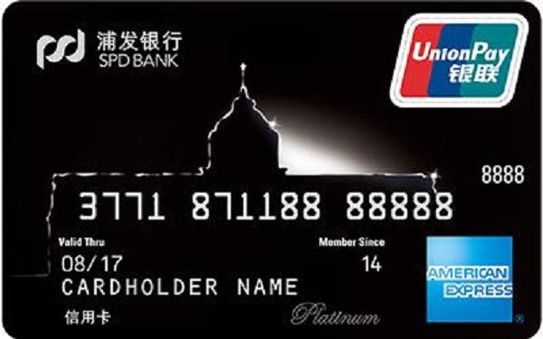 浦发银行信用卡哪种最实用?推荐几张最好用的!