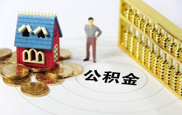 公积金贷款申请几年合适?这是公认最划算的期限!